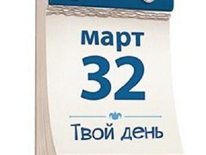 Открываем  аукцион «32 марта». Ярмарка Мастеров - ручная работа, handmade.