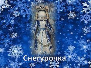 Берендеевская Снегурка. Ярмарка Мастеров - ручная работа, handmade.