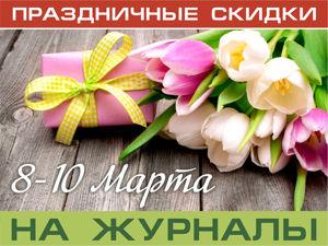 Весенние скидки на 8 марта!. Ярмарка Мастеров - ручная работа, handmade.