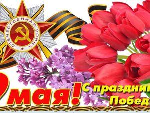 С Днем Победы, Друзья!. Ярмарка Мастеров - ручная работа, handmade.