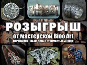 Розыгрыш сертификата от мастерской Bioo Art. Ярмарка Мастеров - ручная работа, handmade.