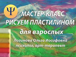 Творим горный пейзаж. Пластилиновая живопись. Ярмарка Мастеров - ручная работа, handmade.