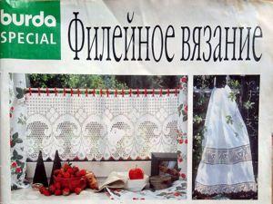 Burda SPECIAL  «Филейное вязание» , 1996 г. Фото работ. Ярмарка Мастеров - ручная работа, handmade.