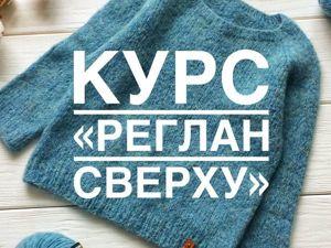 Вяжем спицами бесшовный свитер с круглой горловиной. Ярмарка Мастеров - ручная работа, handmade.