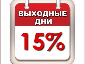 15% — Скидка Выходного Дня. Ярмарка Мастеров - ручная работа, handmade.
