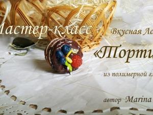Декорируем чайную ложку — лепим «Тортик» из полимерной глины. Ярмарка Мастеров - ручная работа, handmade.