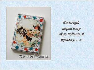 Дамский портсигар с имитацией эмали. Ярмарка Мастеров - ручная работа, handmade.
