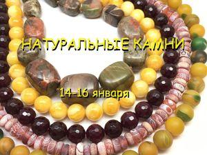 ЗАВЕРШЕН! «Натуральные камни» , марафон бусин для украшений 14-16 января. Ярмарка Мастеров - ручная работа, handmade.