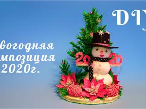 Как создать Новогоднюю композицию из фоамирана. Ярмарка Мастеров - ручная работа, handmade.