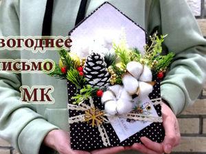 Делаем композицию «Новогоднее письмо». Ярмарка Мастеров - ручная работа, handmade.