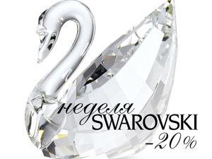 Неделя Сваровски — скидка 20% на все украшения с кристаллами. Ярмарка Мастеров - ручная работа, handmade.