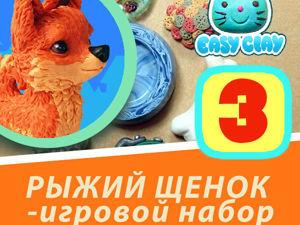 Видео мастер-класс: лепим рыжего щенка из полимерной глины. Часть 3. Ярмарка Мастеров - ручная работа, handmade.