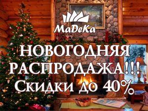 Новогодняя Распродажа!!! Скидки до 40%. Ярмарка Мастеров - ручная работа, handmade.