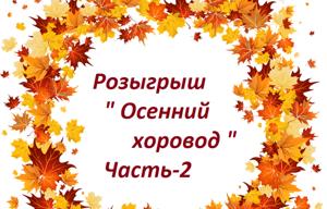 Беспроигрышный розыгрыш!!! Осенний хоровод-2!!!. Ярмарка Мастеров - ручная работа, handmade.