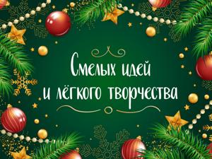 С Наступающим Новым годом и Рождеством!. Ярмарка Мастеров - ручная работа, handmade.