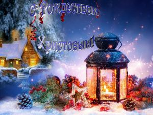 С Рождеством Христовым!!!  (друзьям). Ярмарка Мастеров - ручная работа, handmade.