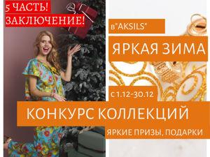 5 часть ( Заключение)  Конкурс в Aksils  «Яркая Зима». Ярмарка Мастеров - ручная работа, handmade.
