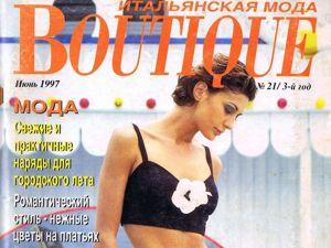 Boutique Июнь 1997 г. Фото моделей. Ярмарка Мастеров - ручная работа, handmade.