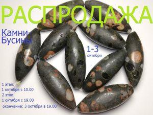 Анонс марафона  «Природные камни»  с 1 по 3 октября. Ярмарка Мастеров - ручная работа, handmade.