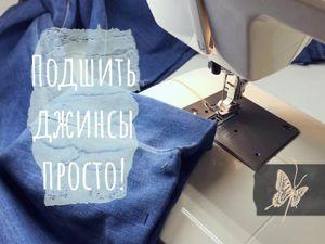 Как подшить джинсы. Ярмарка Мастеров - ручная работа, handmade.