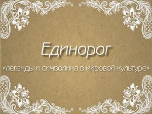 Единорог — легенды и символика в мировой культуре. Ярмарка Мастеров - ручная работа, handmade.