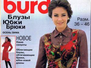 Парад моделей Burda SPECIAL  «Блузы, Юбки, Брюки» , Осень-Зима 1996 г. Ярмарка Мастеров - ручная работа, handmade.
