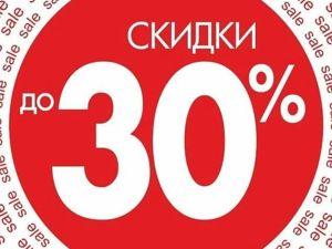 Скидки до 30% на всё + Бесплатная Доставка до Конца Мая!!!. Ярмарка Мастеров - ручная работа, handmade.