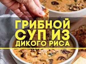Грибной суп из дикого риса. Ярмарка Мастеров - ручная работа, handmade.