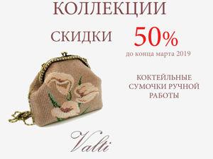 Ликвидация коллекции сумочек. Ярмарка Мастеров - ручная работа, handmade.