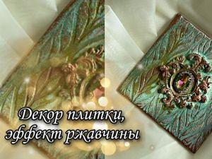 Декорируем плитку с эффектом ржавчины. Ярмарка Мастеров - ручная работа, handmade.