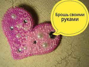 Создаем сердце из бисера. Ярмарка Мастеров - ручная работа, handmade.