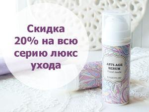 Минус 20% на люкс и бесплатная доставка от 4000 рублей!. Ярмарка Мастеров - ручная работа, handmade.