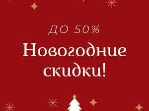 Новогодние скидки до 50%!. Ярмарка Мастеров - ручная работа, handmade.