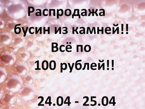 Натуральные камни! Все по 100 рублей!. Ярмарка Мастеров - ручная работа, handmade.