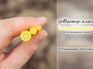 Видео мастер-класс: лепим «Лимонный кейн» с реалистичной мякотью лимона на срезе. Ярмарка Мастеров - ручная работа, handmade.