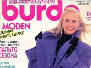 Burda Moden № 10/1990. Технические рисунки. Ярмарка Мастеров - ручная работа, handmade.