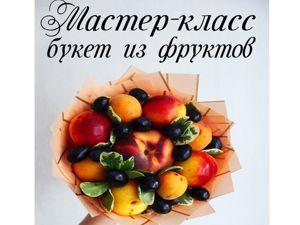 Делаем букет из фруктов для учителя. Ярмарка Мастеров - ручная работа, handmade.