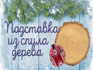 Видео мастер-класс: делаем подставку из спила дерева для украшения новогоднего стола. Ярмарка Мастеров - ручная работа, handmade.