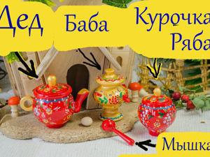 Сказка про курочку Рябу. Ярмарка Мастеров - ручная работа, handmade.