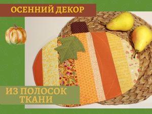 Осенний Декор. Лоскутная салфетка Тыква. Ярмарка Мастеров - ручная работа, handmade.
