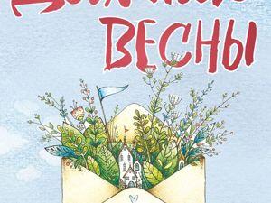 Выставка  «Дыхание весны»  в Воронеже. Ярмарка Мастеров - ручная работа, handmade.