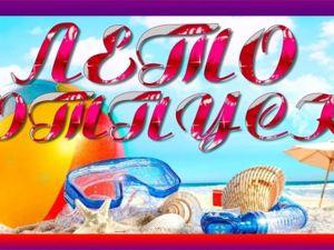 Лето — пора отпусков. Изменение режима работы с 5 июля по 2 августа 2019 г. Ярмарка Мастеров - ручная работа, handmade.