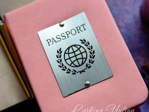 Паспорт (часть 4). Ярмарка Мастеров - ручная работа, handmade.