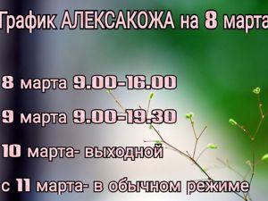 График работы Алексакожа на 8 марта. Ярмарка Мастеров - ручная работа, handmade.