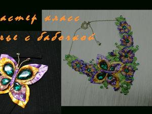 Создаем колье с бабочкой: видео мастер-класс. Ярмарка Мастеров - ручная работа, handmade.