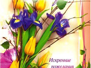 Поздравляю с 8 марта милые девушки!. Ярмарка Мастеров - ручная работа, handmade.