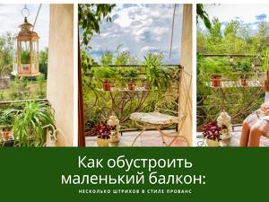Как обустроить маленький балкон? Часть1. Ярмарка Мастеров - ручная работа, handmade.