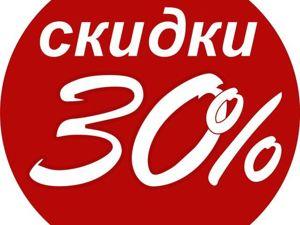 -30% при покупке от 5000руб!!!. Ярмарка Мастеров - ручная работа, handmade.