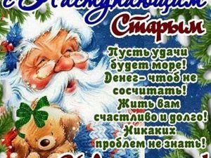 С наступающим Старым Новым Годом, милые Друзья!. Ярмарка Мастеров - ручная работа, handmade.