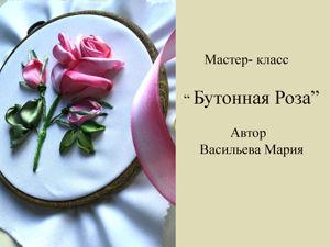 Мастер-класс по вышивке лентами «Бутонная роза». Ярмарка Мастеров - ручная работа, handmade.